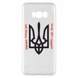 Чохол для Samsung S8 Україна понад усе! Воля або смерть!