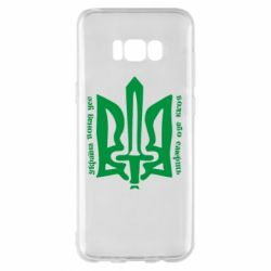 Чохол для Samsung S8+ Україна понад усе! Воля або смерть!