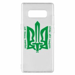 Чохол для Samsung Note 8 Україна понад усе! Воля або смерть!