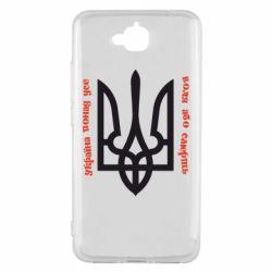 Чехол для Huawei Y6 Pro Україна понад усе! Воля або смерть! - FatLine