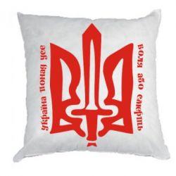 Подушка Україна понад усе! Воля або смерть! - FatLine