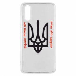 Чехол для Huawei P20 Україна понад усе! Воля або смерть! - FatLine