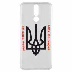 Чехол для Huawei Mate 10 Lite Україна понад усе! Воля або смерть! - FatLine
