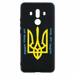 Чехол для Huawei Mate 10 Pro Україна понад усе! Воля або смерть! - FatLine