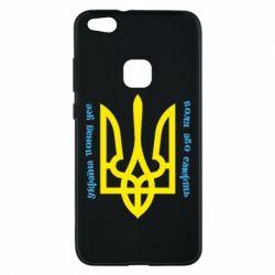 Чехол для Huawei P10 Lite Україна понад усе! Воля або смерть! - FatLine