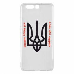 Чехол для Huawei P10 Plus Україна понад усе! Воля або смерть! - FatLine