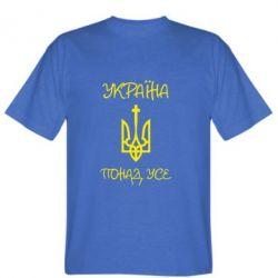 Чоловіча футболка Україна понад усе! (з гербом)