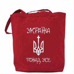 Сумка Україна понад усе! (з гербом) - FatLine