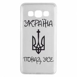Чохол для Samsung A3 2015 Україна понад усе! (з гербом)
