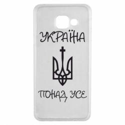 Чохол для Samsung A3 2016 Україна понад усе! (з гербом)