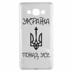 Чохол для Samsung A5 2015 Україна понад усе! (з гербом)