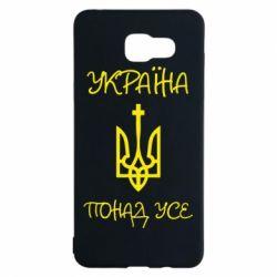 Чохол для Samsung A5 2016 Україна понад усе! (з гербом)