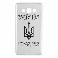 Чохол для Samsung A7 2015 Україна понад усе! (з гербом)