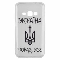 Чохол для Samsung J1 2016 Україна понад усе! (з гербом)