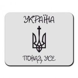 Коврик для мыши Україна понад усе! (з гербом) - FatLine