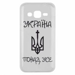 Чохол для Samsung J2 2015 Україна понад усе! (з гербом)