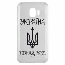 Чохол для Samsung J2 2018 Україна понад усе! (з гербом)