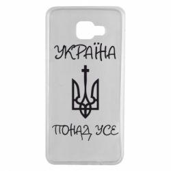 Чохол для Samsung A7 2016 Україна понад усе! (з гербом)