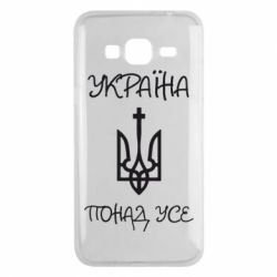 Чохол для Samsung J3 2016 Україна понад усе! (з гербом)