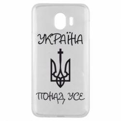 Чохол для Samsung J4 Україна понад усе! (з гербом)