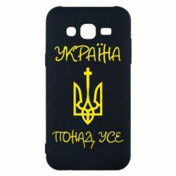 Чохол для Samsung J5 2015 Україна понад усе! (з гербом)