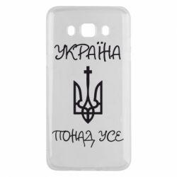Чохол для Samsung J5 2016 Україна понад усе! (з гербом)