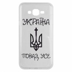 Чохол для Samsung J7 2015 Україна понад усе! (з гербом)