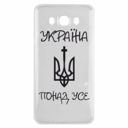 Чохол для Samsung J7 2016 Україна понад усе! (з гербом)