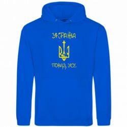 Толстовка Україна понад усе! (з гербом) - FatLine