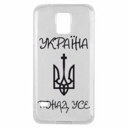 Чохол для Samsung S5 Україна понад усе! (з гербом)
