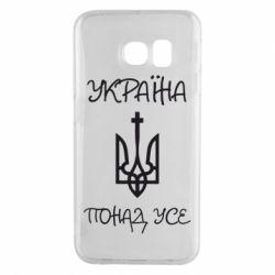 Чохол для Samsung S6 EDGE Україна понад усе! (з гербом)
