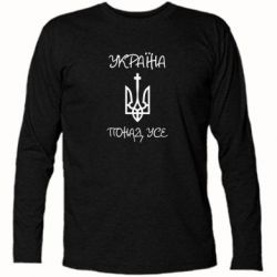 Футболка з довгим рукавом Україна понад усе! (з гербом)