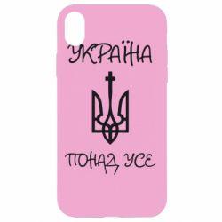 Чохол для iPhone XR Україна понад усе! (з гербом)