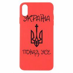 Чохол для iPhone Xs Max Україна понад усе! (з гербом)
