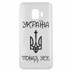 Чохол для Samsung J2 Core Україна понад усе! (з гербом)