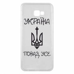 Чохол для Samsung J4 Plus 2018 Україна понад усе! (з гербом)