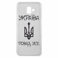 Чохол для Samsung J6 Plus 2018 Україна понад усе! (з гербом)