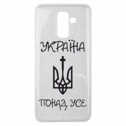 Чохол для Samsung J8 2018 Україна понад усе! (з гербом)