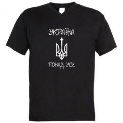 Мужская футболка  с V-образным вырезом Україна понад усе! (з гербом) - FatLine