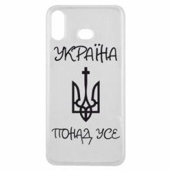 Купить Чехол для Samsung A6s Україна понад усе! (з гербом), FatLine