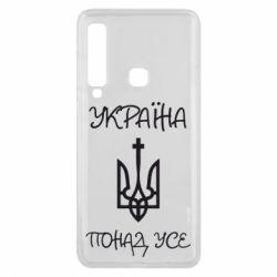 Чохол для Samsung A9 2018 Україна понад усе! (з гербом)