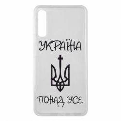 Чохол для Samsung A7 2018 Україна понад усе! (з гербом)