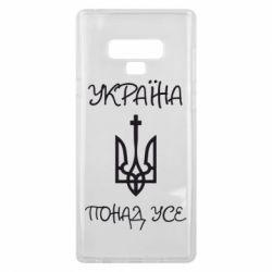 Чохол для Samsung Note 9 Україна понад усе! (з гербом)