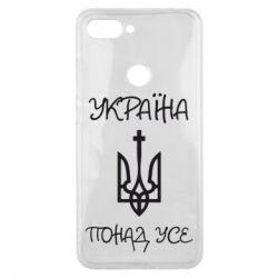 Чехол для Xiaomi Mi8 Lite Україна понад усе! (з гербом)