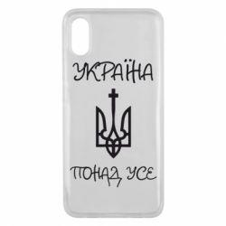 Чехол для Xiaomi Mi8 Pro Україна понад усе! (з гербом)