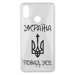 Чехол для Xiaomi Mi Max 3 Україна понад усе! (з гербом)