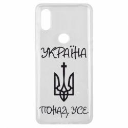 Чехол для Xiaomi Mi Mix 3 Україна понад усе! (з гербом)