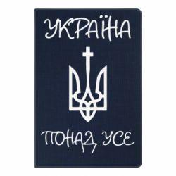 Блокнот А5 Україна понад усе! (з гербом)