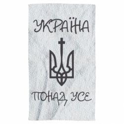 Рушник Україна понад усе! (з гербом)