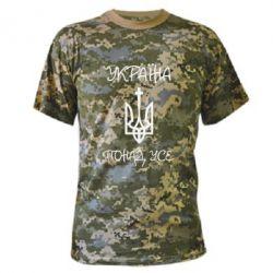 Камуфляжна футболка Україна понад усе! (з гербом)